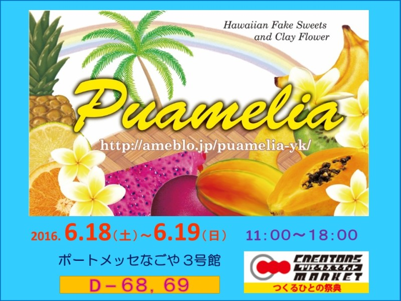 ☆Puamelia☆クリマvol.34バナー