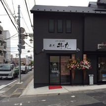 『長月丼丸』生田店