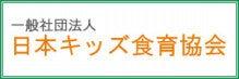 日本キッズ食育協会