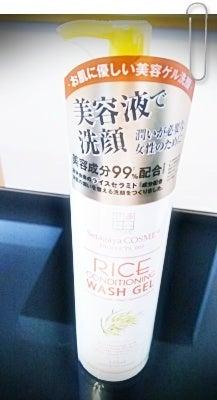 ☆新感覚!!潤い成分たっぷり美肌成分で洗う洗顔料☆