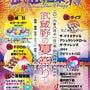 武蔵野音楽祭夏祭りし…