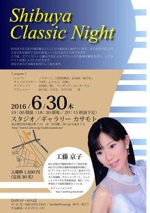 Shibuya Classic Night(修正版)
