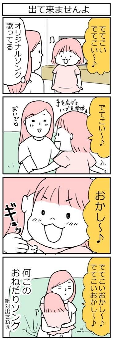2歳児の「アホかわ行動」が鼻血もの♡母娘コント厳選10本!の画像4