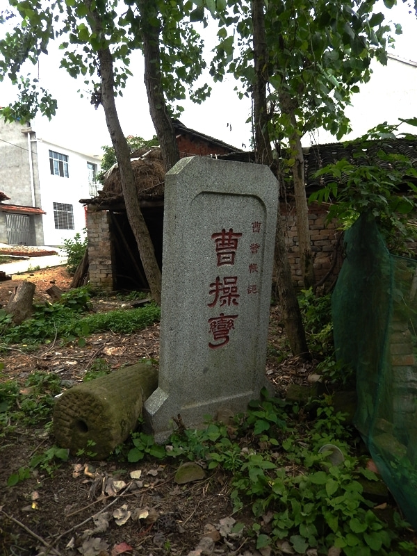洪湖 曹操湾