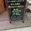 サラバ東京!
