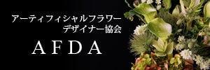 AFDA アーティフィシャルフラワーデザイナー協会