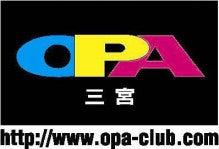 三宮OPA 公式HP