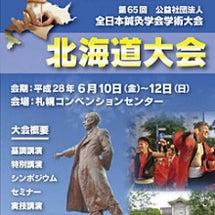 全日本鍼灸学会北海道…