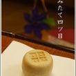 お気に入りの和菓子見…