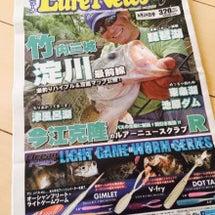 Lure News …