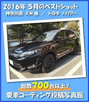 愛車コーティング投稿写真/トヨタハリアー