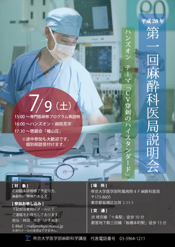 2016医局説明会