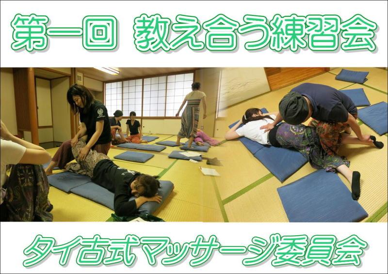 第一回【教え合う練習会】タイ古式マッサージ委員会