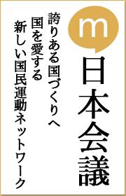 日本会議 mixi