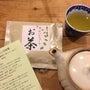 緑茶で一服