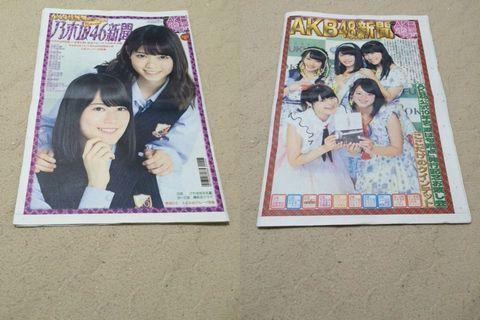月刊AKB48グループ新聞 2016年6月号.jpg