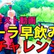 【リクエスト動画】コ…
