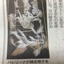 紙上で踊るバレリーナ