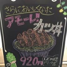 アモーレカツ丼