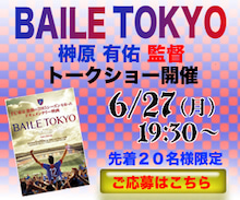 BAILE TOKYO榊原監督トークショー