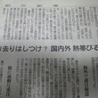 6/07(火)見舞い…
