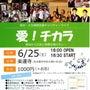 6/25 熊本・大分…