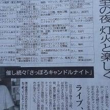 道新朝刊に掲載されま…