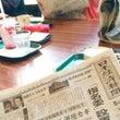 【満席・日経新聞編】…