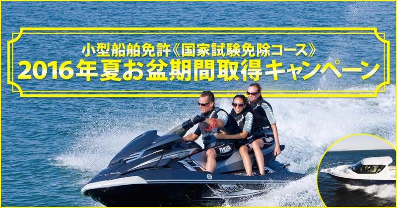 小型船舶免許 国家試験免除 東京
