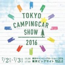 東京キャンピングカー…