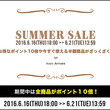 ★50%OFFアイテ…