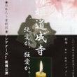 日本ろう者劇団 「道…