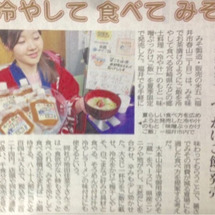 日刊県民福井さんに新…