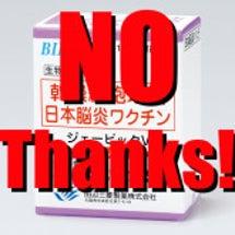「(新しい)日本脳炎…