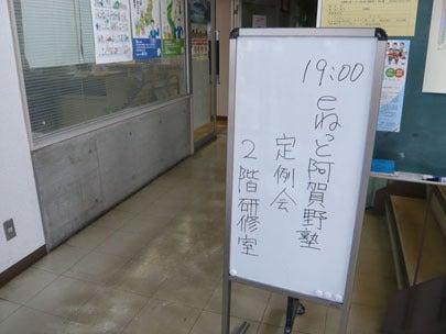 eねっと阿賀野塾さん例会の看板|水原商工会