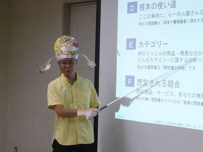 水原商工会で販促戦略セミナーを講演する講師