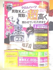 クロムハーツ 買取 kc 大阪 京橋