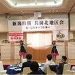 新潟日報 長岡北地区…