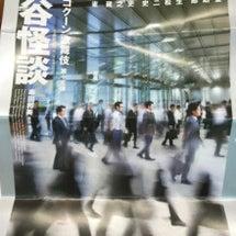 『四谷怪談』観劇!!