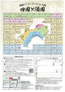 「四国×酒国酒蔵ワンダーランド2016チラシ②
