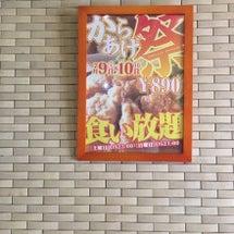 唐揚げ祭り〜〜!!!