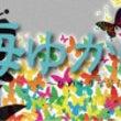 ☆公演スケジュール変…