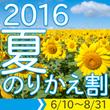 【au】2016夏の…