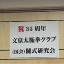 弥生会太極拳35周年