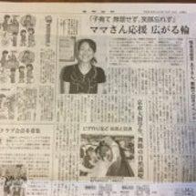 産経新聞さんに。。。