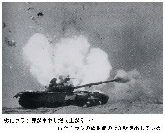 劣化ウラン戦車