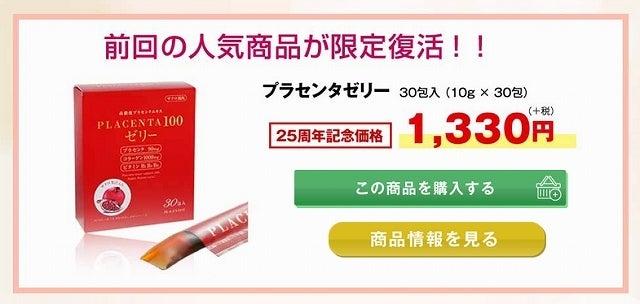 プラセンタ100 特別セール 2016夏2