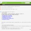 韓国のネット個人識別…