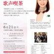 6/21出演情報