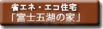 山梨県の省エネ・エコ住宅『富士五湖の家』